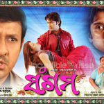 Oriya Film SANGAM Wallpaper