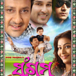Oriya Film SANGAM photo