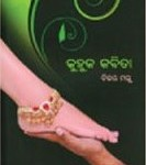 oriya book kuhuka kabita