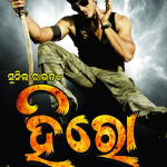 oriya-film-hero-2
