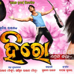 oriya-film-hero-3