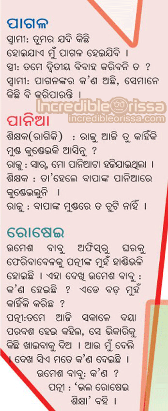 free oriya jokes - paagala