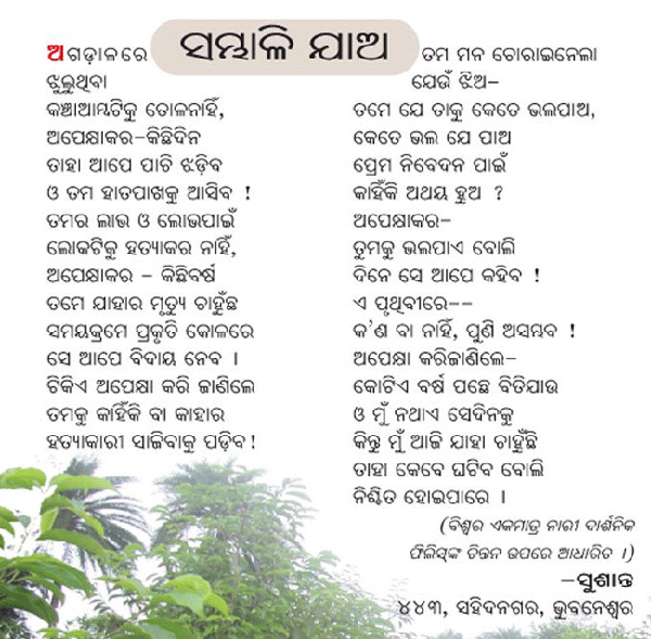 ... Oriya Joke Oriya Sms Odia Sms Send To Your Friends Listen New Oriya