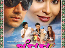 sangam-odia-movie