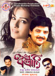 Anjali - Oriya Album Songs