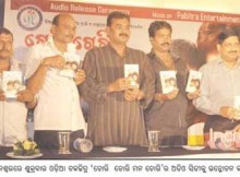 CHORI CHORI MANA CHORI audio launched in Bhubaneswar