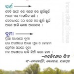 Oriya Poem - DUITI EKAPADI