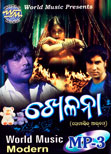 khelana album song