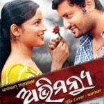 Abhimanyu Oriya Film Songs Videos