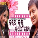 Hare Krushna Hare Ram - New Oriya Movie