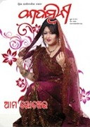 Oriya Magazine Kadambini