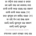 Oriya Lyrics of Bhajan KERI KERI SUNA DUBA