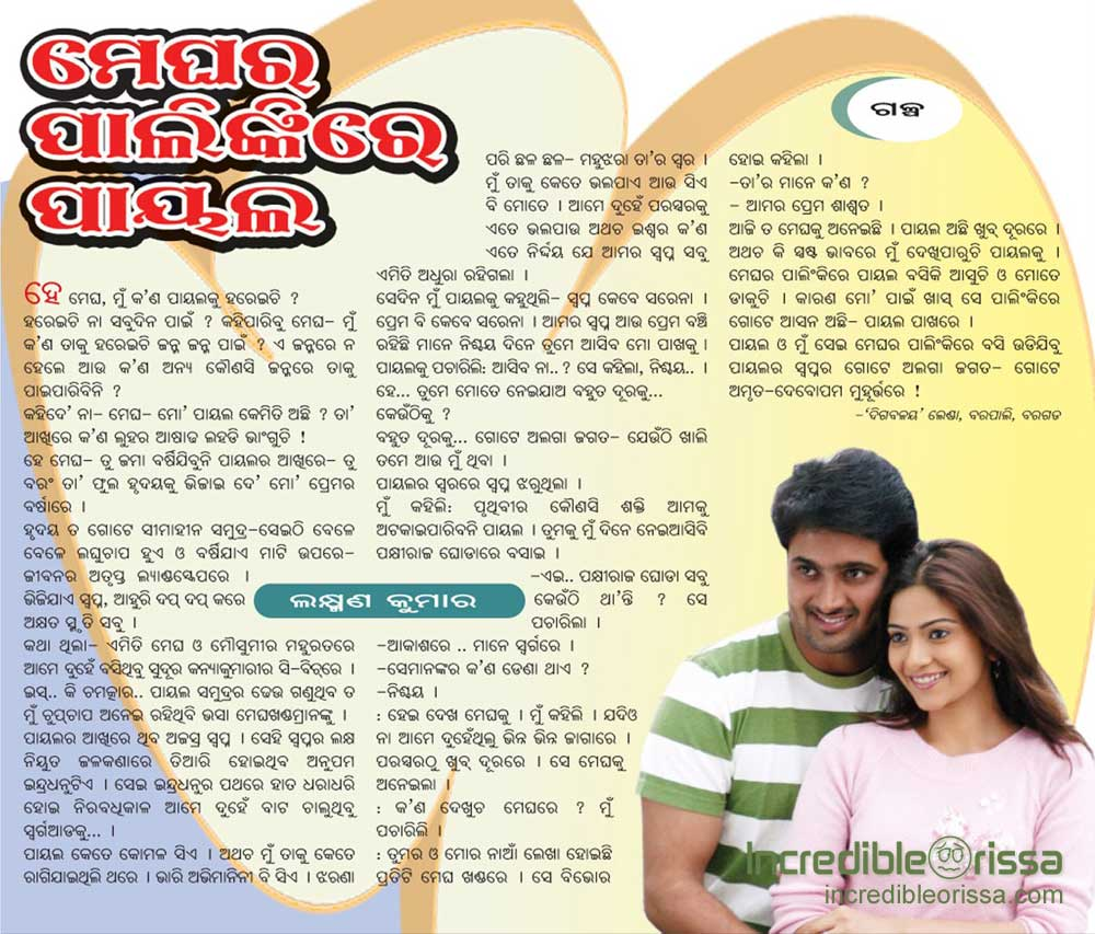 Meghara Palinkire Payal is a sweet short story in oriya