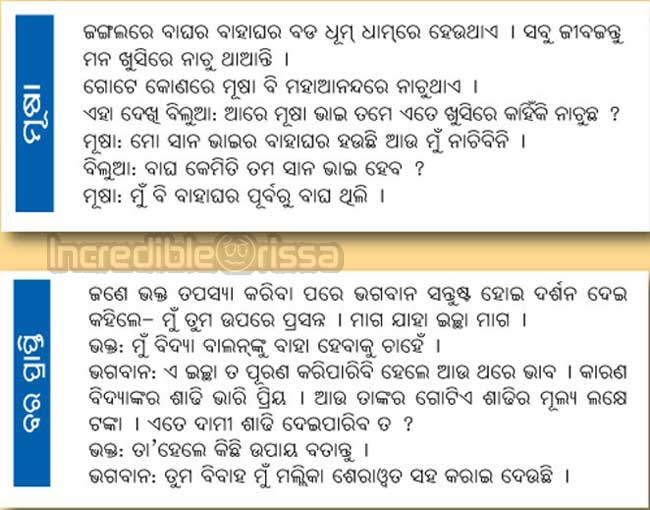 in oriya Oriya (ଓଡ଼ିଆ oṛiā) officially spelled odia is an indian language belonging to the indo-aryan branch of the indo-european language family it is mainly.