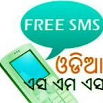 oriya sms