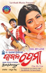 Oriya Movie PAGALA PREMI Watch Online