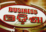 Business Odisha OTV Program
