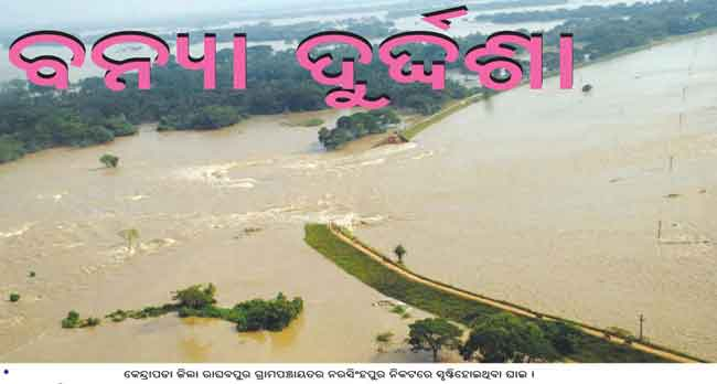 Flood in Orissa 2011