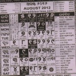 august-2012-oriya calendar