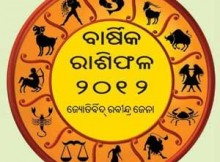 oriya astrology 2012 - oriya astrologer orissa