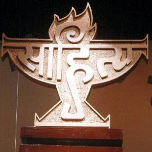 Sahitya Akademi Awards at Bhubaneswar