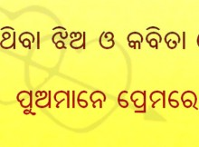 Odia Facebook Cover Scrap