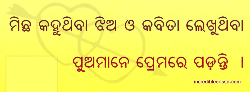 Odia Photo Comment For Facebook | New Calendar Template Site