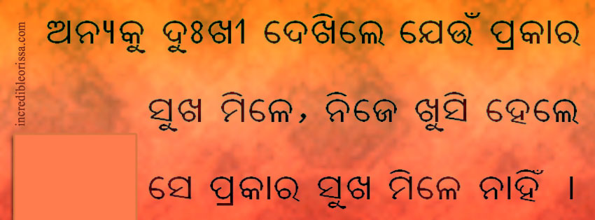 Love Wallpaper In Odia : Odia Love Image Download, check Out Odia Love Image ...