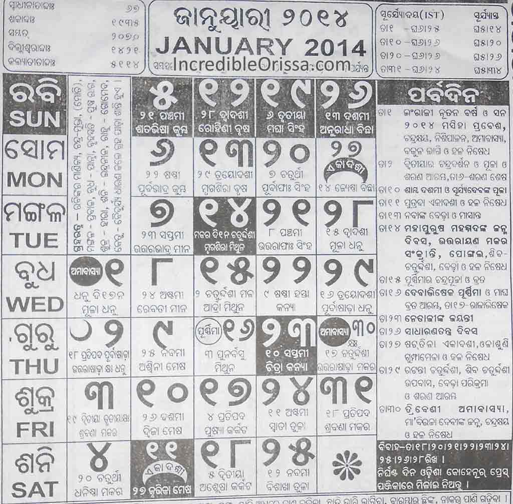 oriya calendar 2014 free download pdf with festival holidays