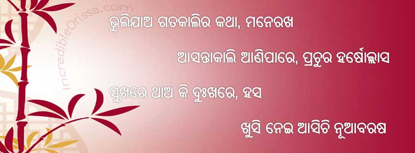 "Search Results for ""Odia New Year Image Quote"" – Calendar 2015"