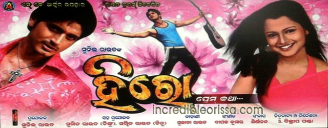 oriya film hero