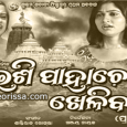 """Baaishi Pahache Kheliba Meena"" is the new Oriya film based on the 'Maalika' written by Achytananda. We can call it the oriya adaptation of Hollywood Blockbuster movie '2012′. But story..."