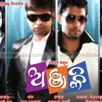 Anjali oriya movie