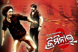 Criminal Oriya Movie