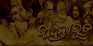 Jianta Bhuta Oriya Movie