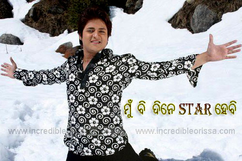 Mu Bi Dine Star Hebi oriya movie