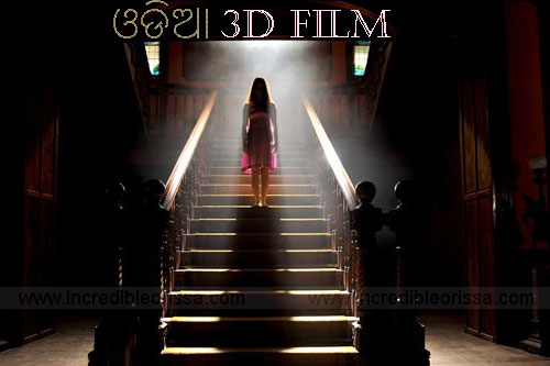 First Oriya 3D Film