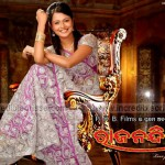 Rajanandini Oriya Movie