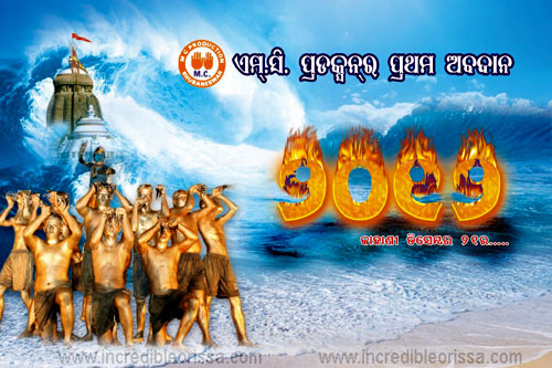 2012 Oriya Movie