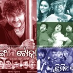 Dussehra Release Oriya Films 2011
