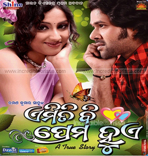 Emiti Bi Prema Hue oriya movie