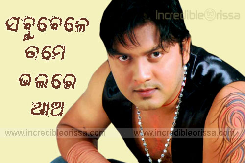 Sabubele Tume Bhalare Thao oriya movie