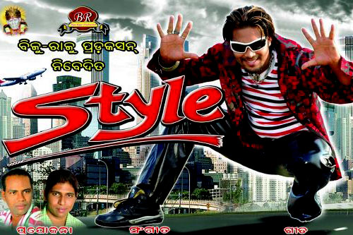Style Oriya Movie