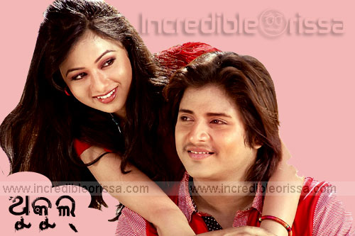 Thookool Oriya Movie