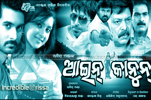 Aain Kanoon Oriya Movie
