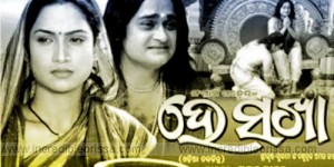 He Sakha oriya film