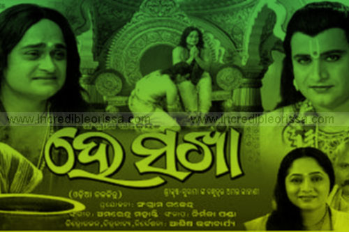 He Sakha Oriya Movie Videos