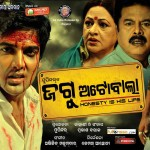 jagu-autowala-odia-film