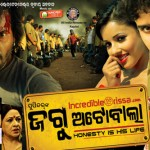 Jagu Autowala oriya film