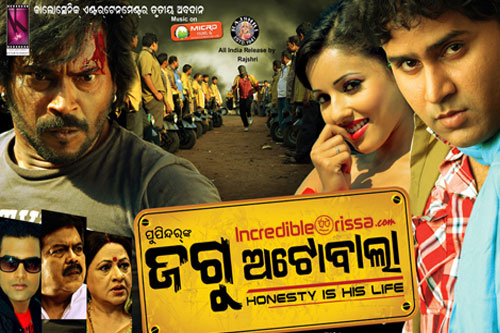 Jagu Autobala oriya film